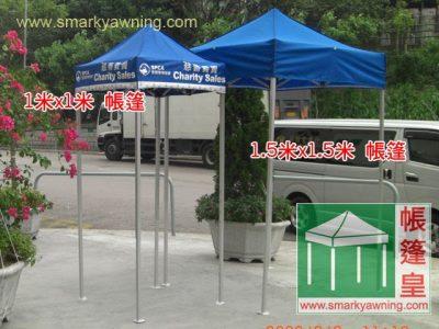 帳篷-愛護動物協會