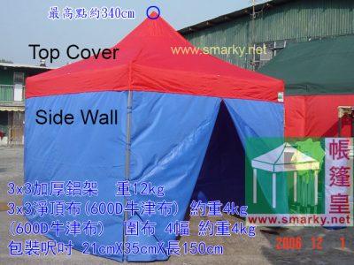帳篷information-紅頂布藍圍布