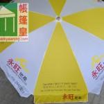絲印太陽傘640x480-PrintedBeachUmbrella-Aeon