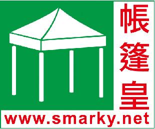 帳篷皇homepage